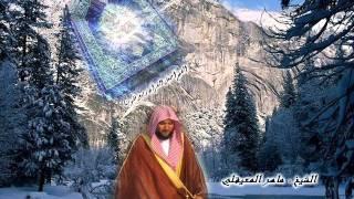 سورة النمل كاملة - الشيخ ماهر المعيقلي - حفظه الله -