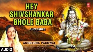 Shiv Prayer Bhajan I Hey Shivshankar Bhole Baba I ANURADHA PAUDWAL I Full Audio Song I T-SerieBhakti