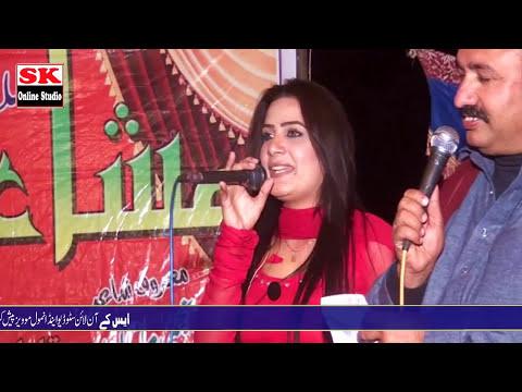 Simran Shahzadi vs Zafar Najmi Punjabi Saraiki Mushaira 2017 SK Online Studio