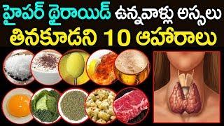 థైరాయిడ్ పేషెంట్స్ అసలు తినకూడని 10 ఆహారాలు | Worst Foods For Thyroid Patients | PlayEven