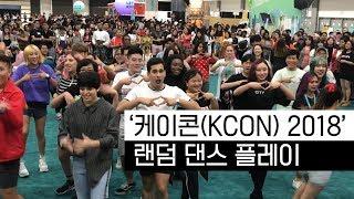 '케이콘(KCON)' 2018 LA 랜덤 댄스 플레이 Random Dance Play