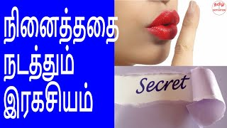 The secret to achieving your goals tamil|Law of attraction|Tamil motivational video|Nambikkai Kannan