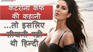 कैटरीना कैफ की कहानी | Katrina Kaif Biography in Hindi | Videos, Photos, Scandals | YRY18.COM