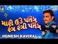 JIGNESH KAVIRAJ - Makar Sankranti 2018 Song | Mari Ude Patang | New Gujarati Song 2018 | FULL Audio