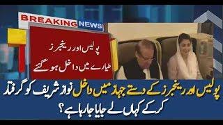 Pakistan News Live  Rangers  Police Entered In Police To Arrest Maryam  Nawaz Sharif