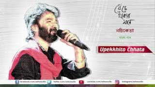 Upekkhito Chhata | Audio Song | Benche Thakar Maane | Nachiketa