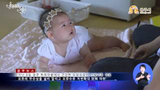 공주시, 제12회 건강한 모유수유아 선발대회