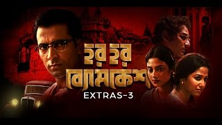 Har Har Byomkesh Extras 3 | Arindam Sil | Abir | Sohini | Nusrat
