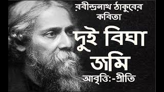 দুই বিঘা জমি   রবীন্দ্রনাথ ঠাকুর   Dui Bigha Jomi   Rabindranath Tagore   Bangla Kobita কবিতা  Priti