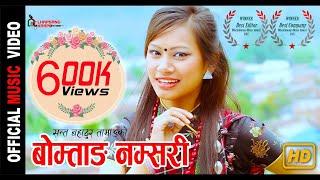 Bomtang Namsari by Roshan Phyuba Tamang &  Manmaya Waiba  Mhendomaya subtitled