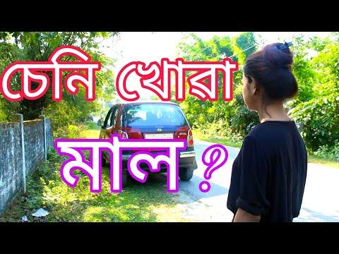 Xxx Mp4 ছেনী খোৱা ছোৱালী ॥ New Assamese Comedy Video 2018 ॥ Smile In Assam 3gp Sex