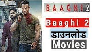 BAAGHI-2  FULL MOVIE फुल मूवी डाउनलोड HD Quality me