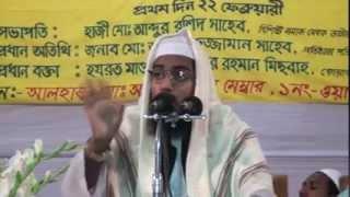 bangla new waz 2015 by mufti habibur rahman misbah kuakata জান্নাত জাহান্নামের নতুন বয়ান