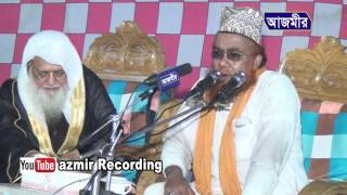 bangla wez আল্লামা কাজী মইন উদ্দিন আশ্রাফি। রজভ মাসের ফজিলত সম্পর্কের আলোচনা।