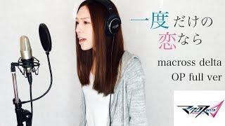 一度だけの恋ならFULL - マクロスΔ OP arrange&covered by HINA