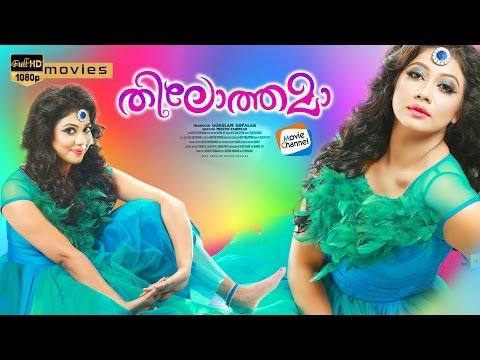 Thilothama Full Length Malayalam Movie
