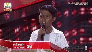 ចាន់ សុខារ័ត្ន - ជីវិតខ្ញុំ (The Blind Auditions Week 3   The Voice Kids Cambodia 2017)