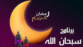 """أخبار اليوم   برومو برنامج """"سبحان الله"""" للدكتور محمد وهدان"""