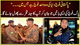 Pakistan Army Power | Pakistan Army in the World 2019