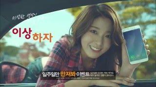Seolhyun SK telecom CFs - SK텔레콤 설현컷