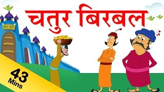 Birbal Stories For Kids in Hindi | Akbar and Birbal Stories Collection in Hindi | Birbal Stories