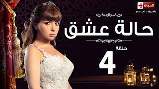 مسلسل حالة عشق - الحلقة الرابعة - مي عز الدين | Halet 3esh2 Series - Ep 04