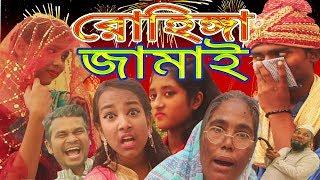 ( রোহিঙ্গা জামাই )New Bangla Funny Comedy Natok Rohingya Jamai।Official Trailer Funny Bag