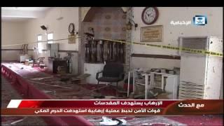 الإرهاب يصل لقاع الدناءة.. برغبته استهداف المصلين في المسجد الحرام