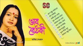 Tania Dewan - Bhab Boithoki | Full Audio Album | SCP