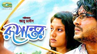 Rupantor Full Movie | Ferdous | Saquiba | Jayanto Chattopadhaya