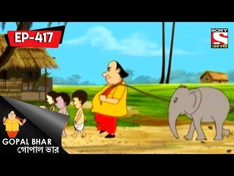 Xxx Mp4 Gopal Bhar Bangla গোপাল ভার Episode 417 The Elephant S Madness 9th July 2017 3gp Sex
