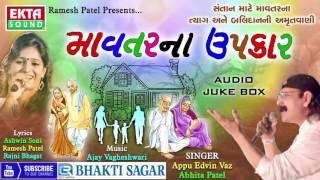 Latest Gujarati Bhajan | Mavtarna Upkar | Maa Baap Ne Bhulsho Nahi | Appu Edvin Vaz, Abhita Patel