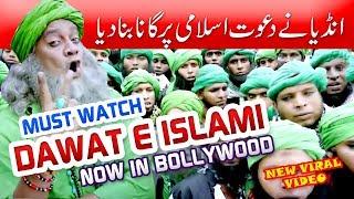 VIRAL VIDEO | Dawat E Islami In Bollywood | Bapa Per Gana Bana Diya | Hari Mirchain Vines