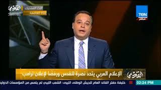 تامر عبد المنعم: العرب يقفون اليوم جميعًا ضد بني صهيون