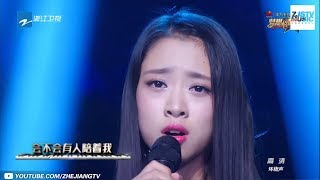 [ 叶炫清的成长之路 《梦想的声音》演唱合集 ] 《中国新歌声2》花絮 SING!CHINA S2 [浙江卫视官方HD]