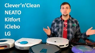 Тест роботов-пылесосов: Neato, iClebo, Clever'n'Clean, Kitfort, LG Hom-bot