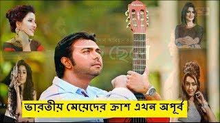 ভারতীয় মেয়েদের ক্রাশ এখন বড় ছেলে অপূর্ব | Bangla natok boro chele |Apurbo| latest bangla news