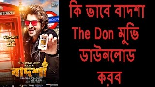 Badsha The Don Full Movie  How to download Badsha the don bangla movie