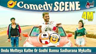Raambo 2 | Ondu Motteya Kathe Or Godhi Banna Sadharana Mykattu | Sharan | Chikkanna | Ashika
