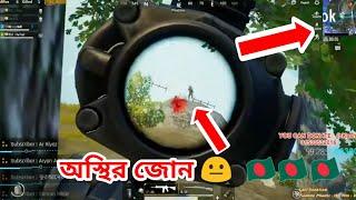 অস্থির জোন | PUBG Mobile Bangla Gameplay
