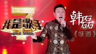 我是歌手-第二季-第14期-韩磊《味道》-【湖南卫视官方版1080P】20140411