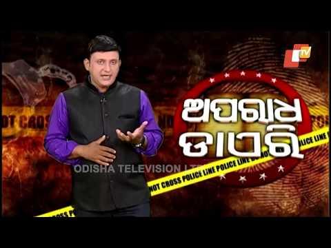 Xxx Mp4 Aparadha Diary Ep 250 4 Nov 2018 Weekly Round Up On Odisha Crime Stories 3gp Sex