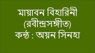 Mayabono Biharini : Rabindra Sangeet : মায়াবন বিহারিনী (রবীন্দ্রসঙ্গীত) : কন্ঠ : অয়ন সিনহা