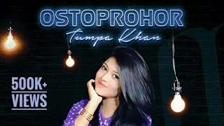 Tumpa Khan | Oshto Prohor | অষ্টপ্রহর | Showmo | Forhad | Official Video | 2018