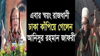 জীবনের রিস্ক নিয়ে যিনি ঢাকা শহরে গরম ওয়াজ করলেন !! Maolana Anisur Rahman Jafry bangla waz