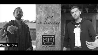 Amer AlTaher & Kazz AlOmam - Ya Khai - Chapter 1 - Mixtape Movie