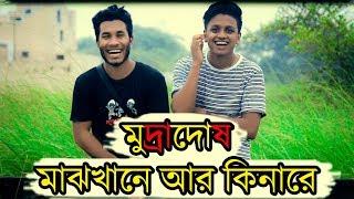 মুদ্রা দোষ- মাঝখানে আর কিনারে   New Bangla Funny Video 2017    Pother Pechali