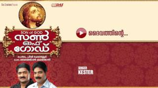 Daivathintee | Sung by Kester | Son Of God   | HD Song