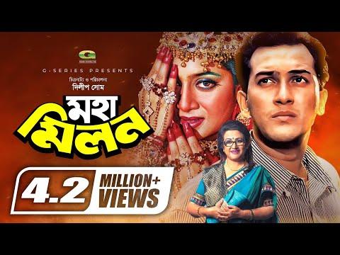 Xxx Mp4 Salman Shah HD Movie Moha Milon Ft Salman Shah Shabnur Pijush Bondopadhyay Bobita Rajib 3gp Sex