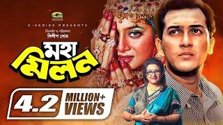 Salman Shah HD Movie | Moha Milon | ft Salman Shah, Shabnur, Pijush Bondopadhyay, Bobita, Rajib